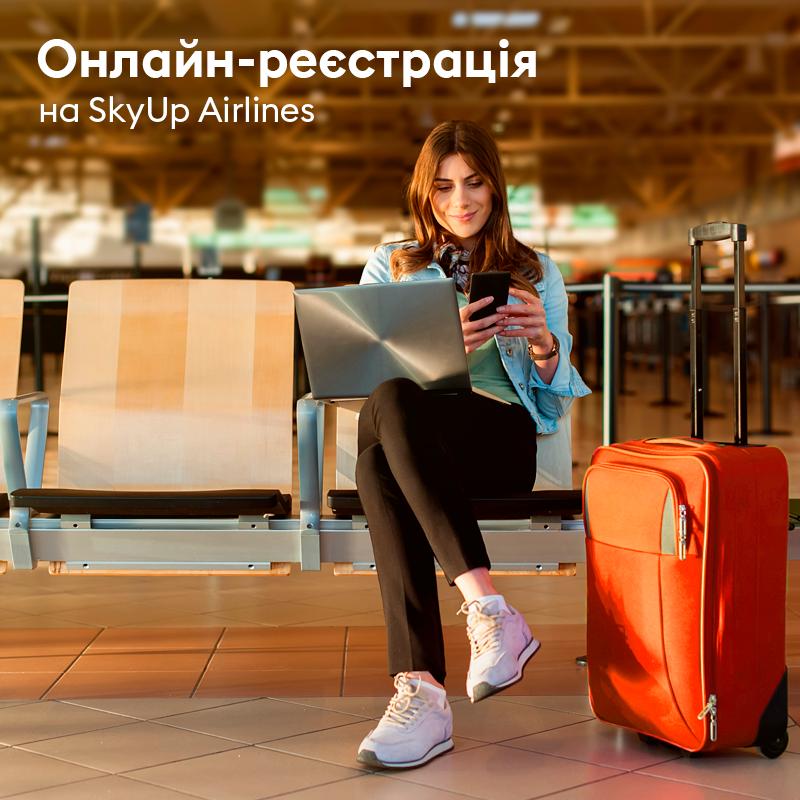 Онлайн реєстрація на рейсах SkyUp Airlines