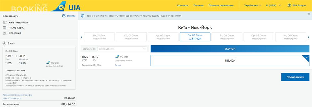 Приклад бронювання квитків з Києва в Нью-Йорк
