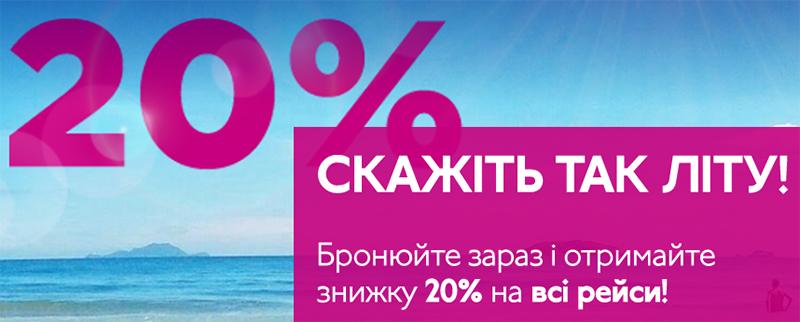 Розпродаж Wizz Air