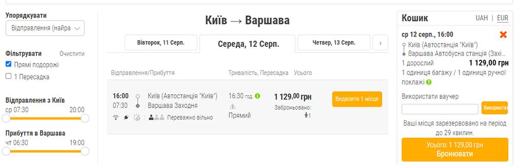 Приклад бронювання квитків на рейс із Києва у Варшаву на сайті Flixbus