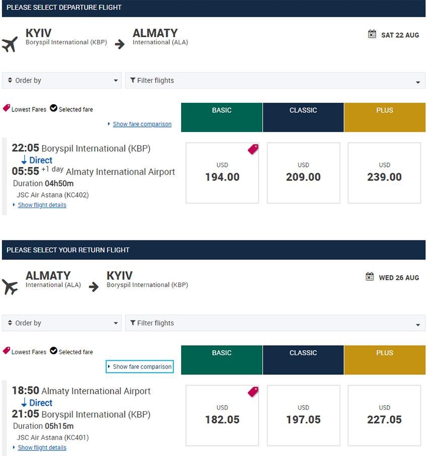 Приклад бронювання квитків Київ - Алмати - Київ