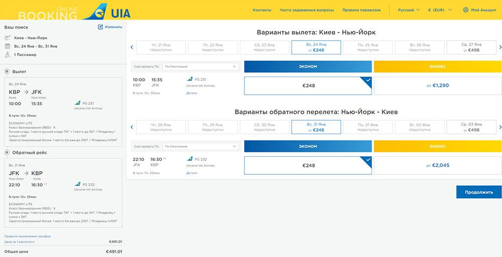 Авіаквитки Київ - Нью-Йорк - Київ
