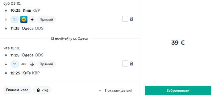Авіаквитки Київ - Одеса - Київ