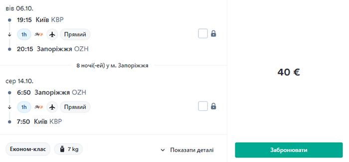 Авіаквитки Київ - Запоріжжя - Київ