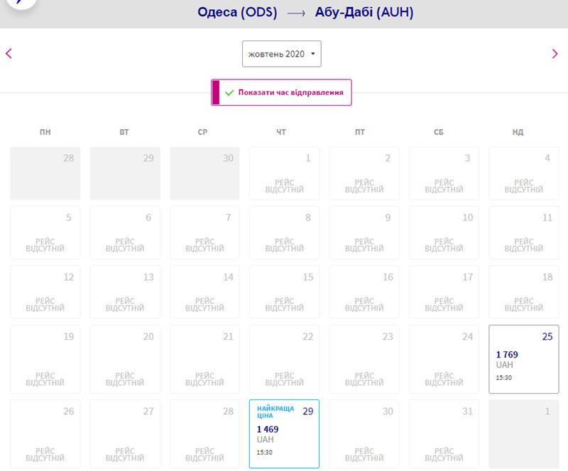 Календар Wizz Air з Одеси в Абу-Дабі