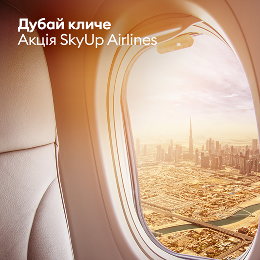 Розпродаж SkyUp Airlines