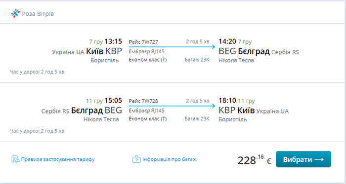Приклад бронювання квитків Київ – Белград – Київ на сайті Windrose: