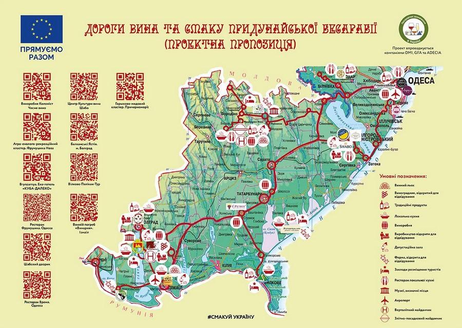 Дорога вина та смаку Бесарабії