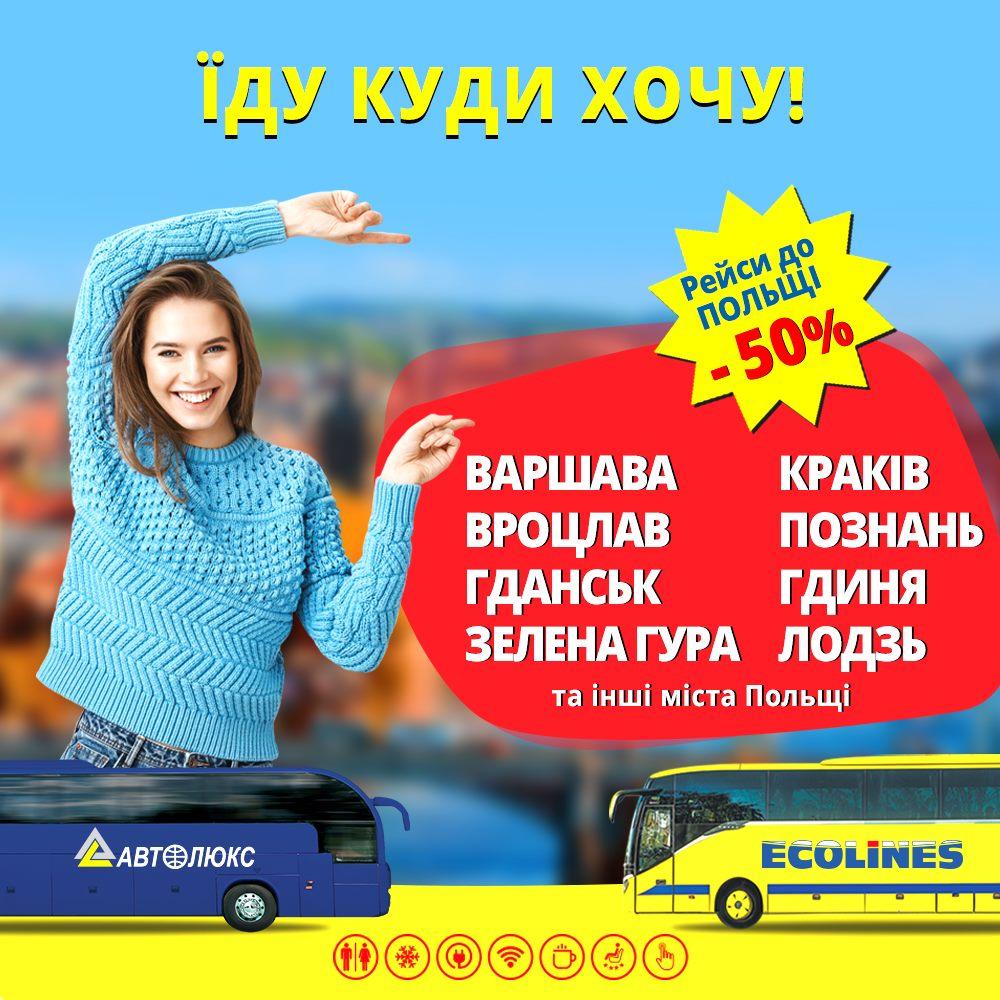 Знижка 50% на квитки Ecolines з України в Польщу