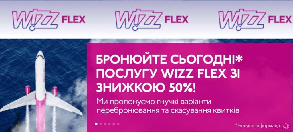 Акція Flex Wizz зі знижкою