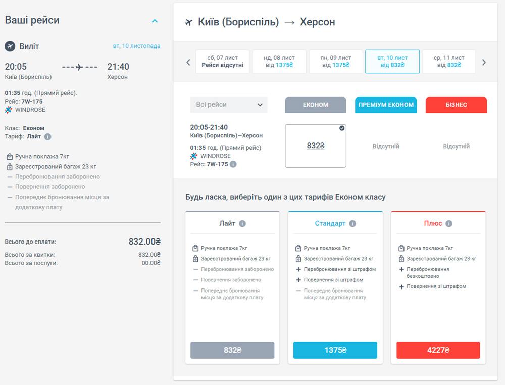 Приклад бронювання квитків Київ - Херсон на сайті Windrose