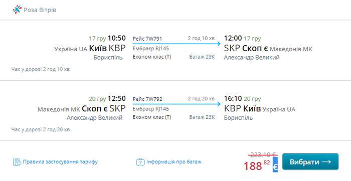 Приклад бронювання квитків з Києва в Скоп'є зі знижкою