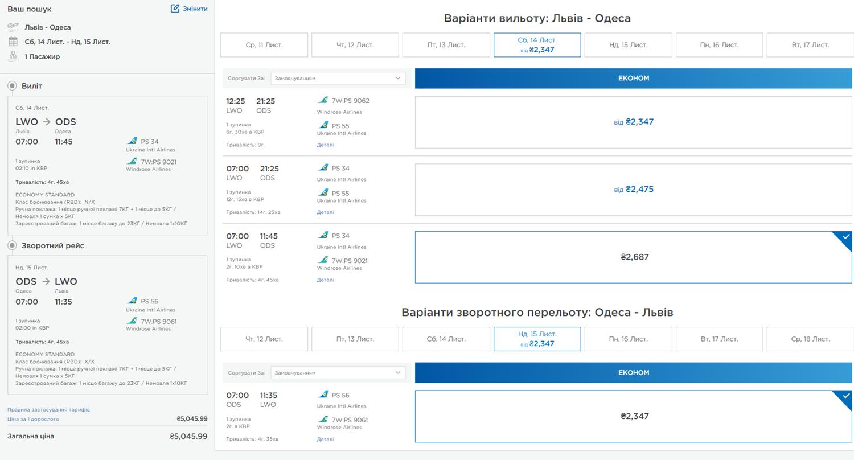 Порівняння ідентичних квитків Львів - Одеса - Львів на сайті МАУ