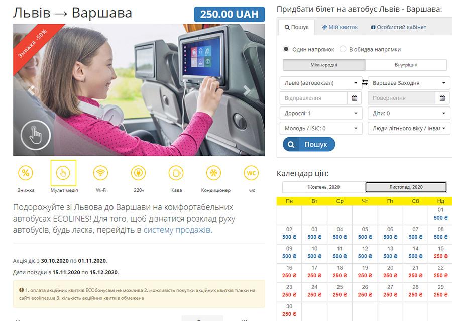 Приклад бронювання квитків зі Львова у Варшаву