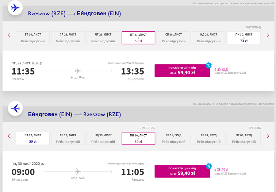 Приклад бронювання квитків в Ейндговен на сайті Wizz Air:
