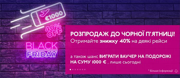 Wizz Air: знижка 40% на авіаквитки та можливість виграти €1000