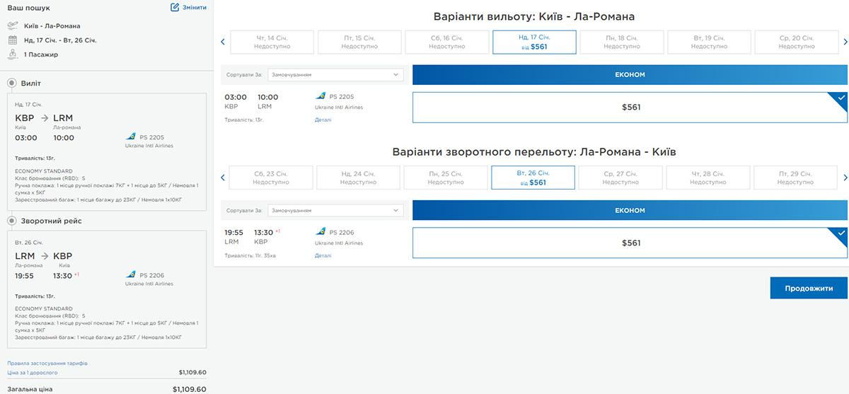 Приклад бронювання квитків Київ - Ла-Романа - Київ: