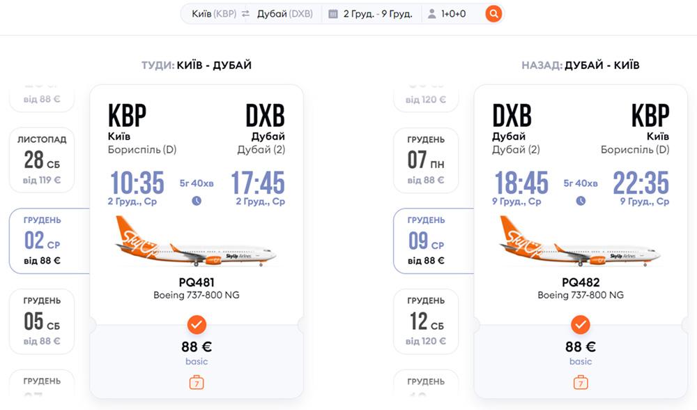 Приклад бронювання квитків Київ - Дубай - Київ: