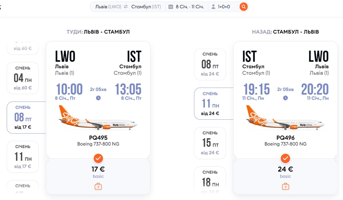 Приклад бронювання квитків Львів - Стамбул - Львів на сайті SkyUp Airlines:
