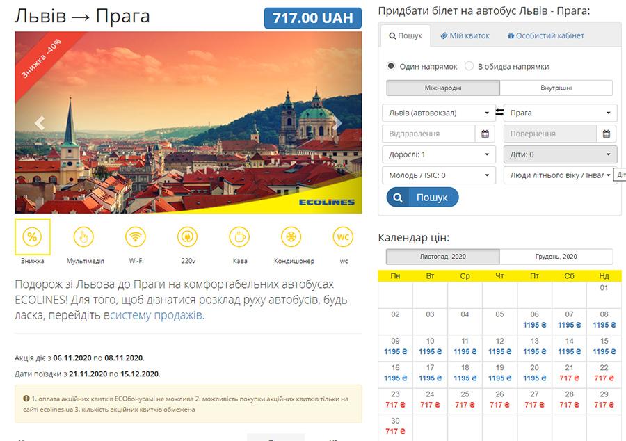 Приклад бронювання квитків Львів - Прага на сайті Ecolines: