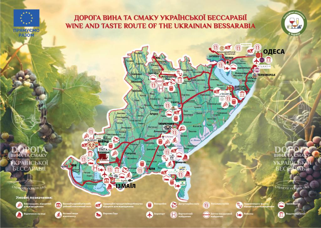 Карта вина та смаку Бесарабії