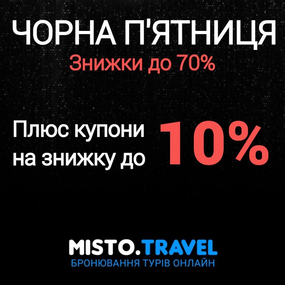 Чорна п'ятниця в misto.travel