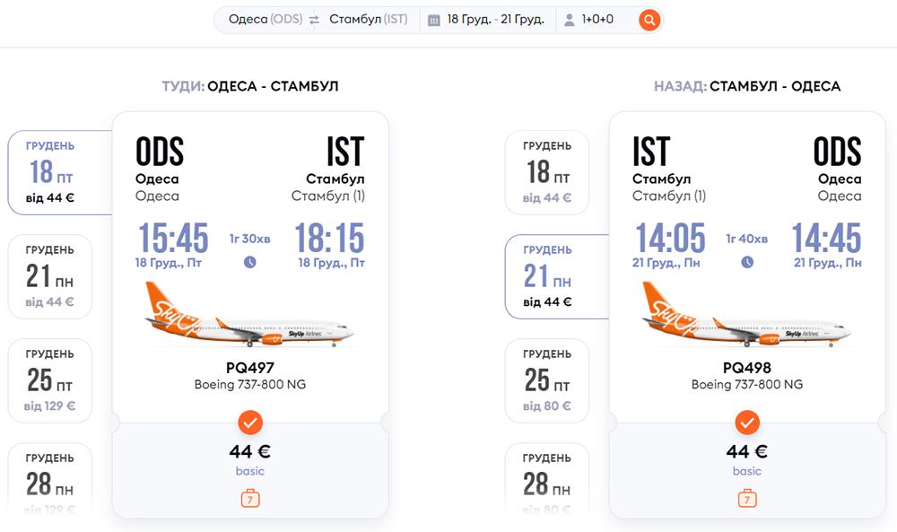 Приклад бронювання квитків з Одеси