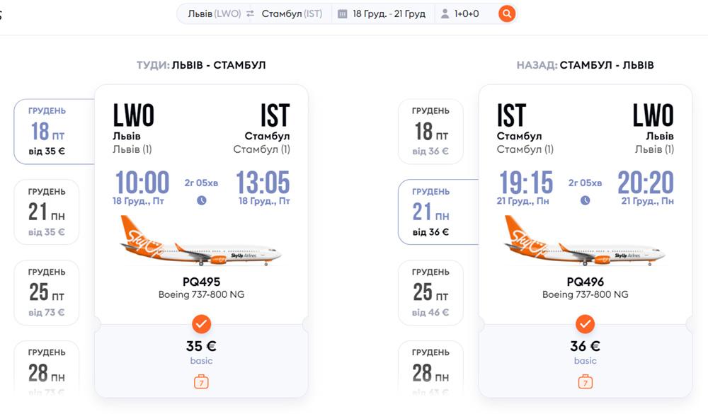 Приклад бронювання квитків на сайті SkyUp Airlines