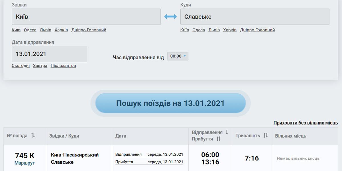 Напрямок Київ - Славське на сайті Укрзалізниця: