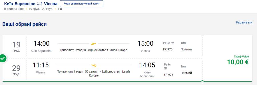 Приклад бронювання квитків Київ - Відень - Київ