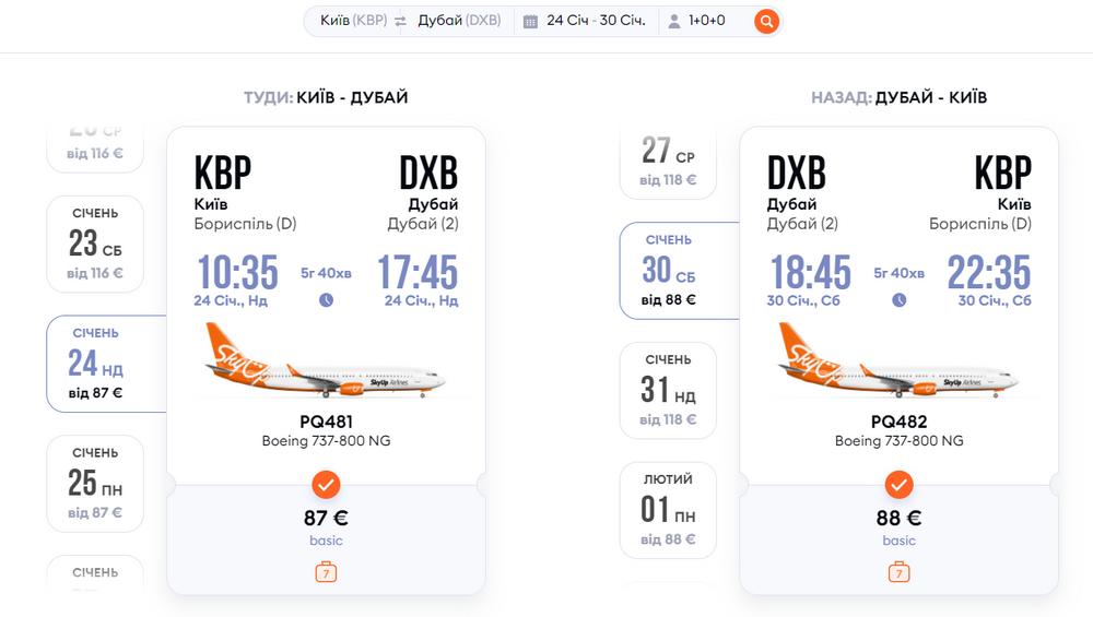 Авіаквитки Київ - Дубай - Київ на сайті SkyUp