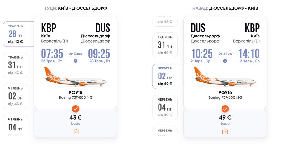 Приклад бронювання квитків Київ - Дюссельдорф - Київ на сайті SkyUp Airlines