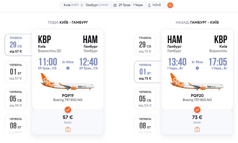 Авіаквитки Київ - Гамбург - Київ на сайті SkyUp Airlines: