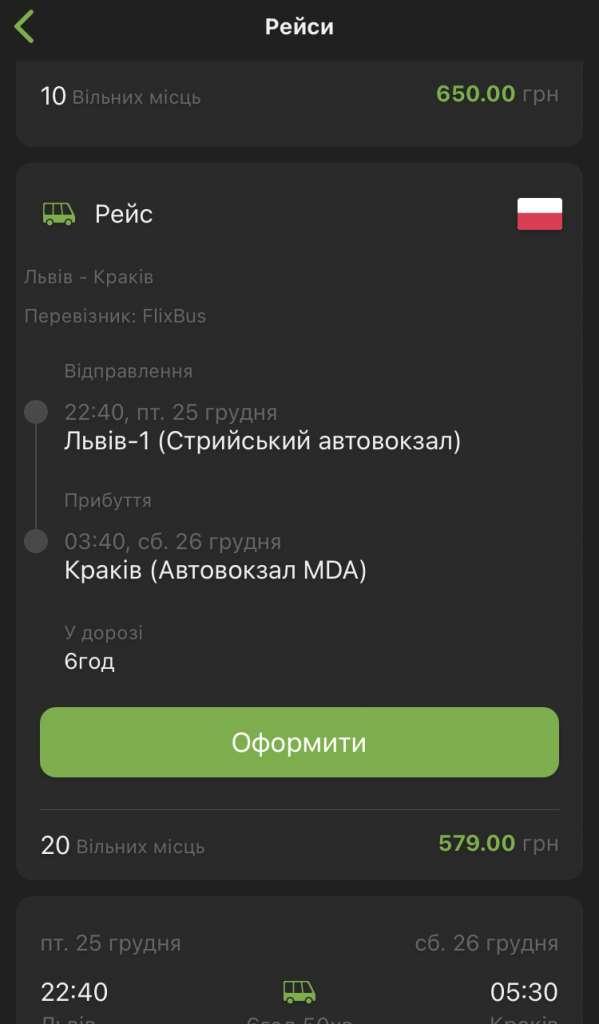 Приклад бронювання квитків Львів - Краків в мобільному додатку Privat24
