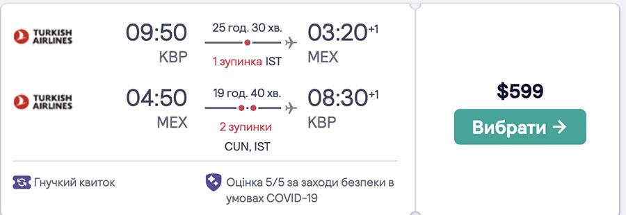 Приклад бронювання квитків з Києва в Мехіко