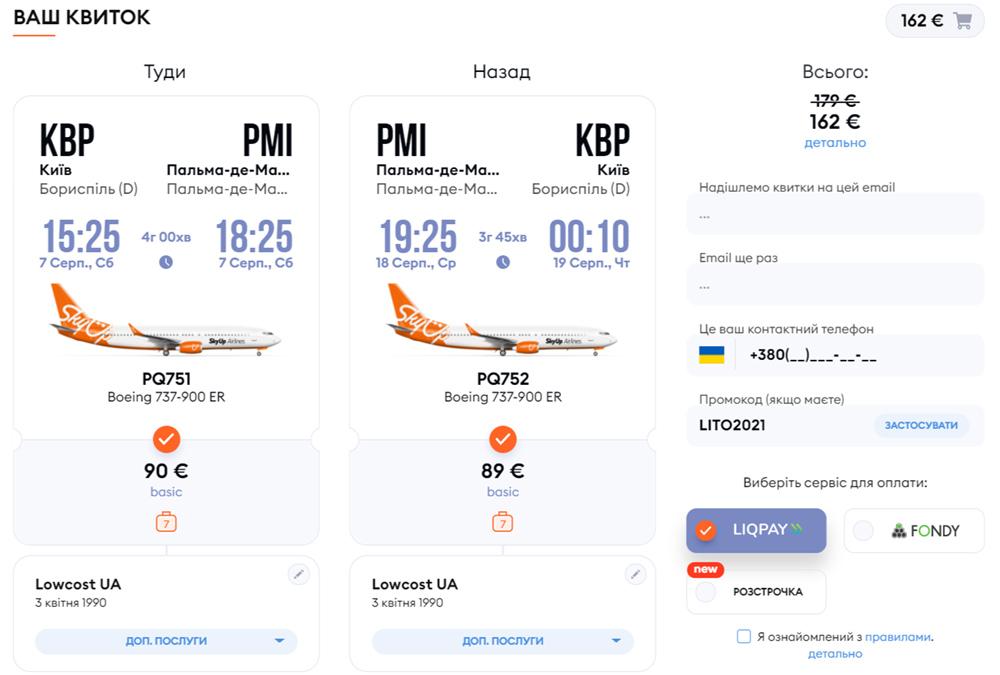 Приклад бронювання квитків Київ - Пальма-де-Майорка - Київ зі знижкою по промокоду