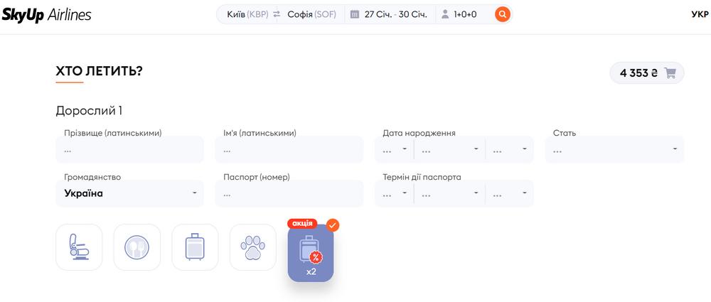 Безкоштовний багаж на рейсі Київ - Софія