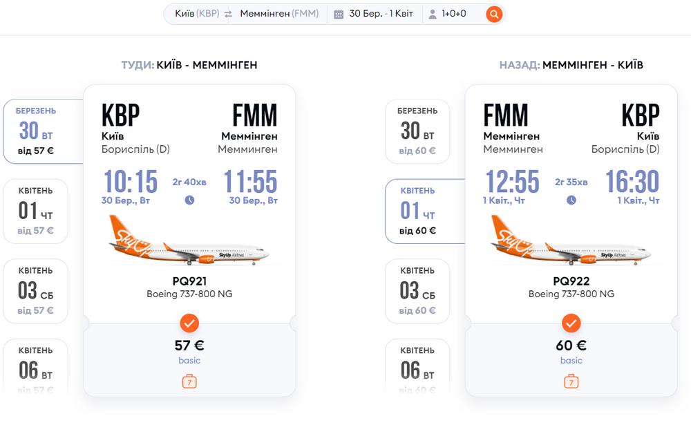 Авіаквитки Київ - Меммінген - Київ на сайті SkyUp Airlines