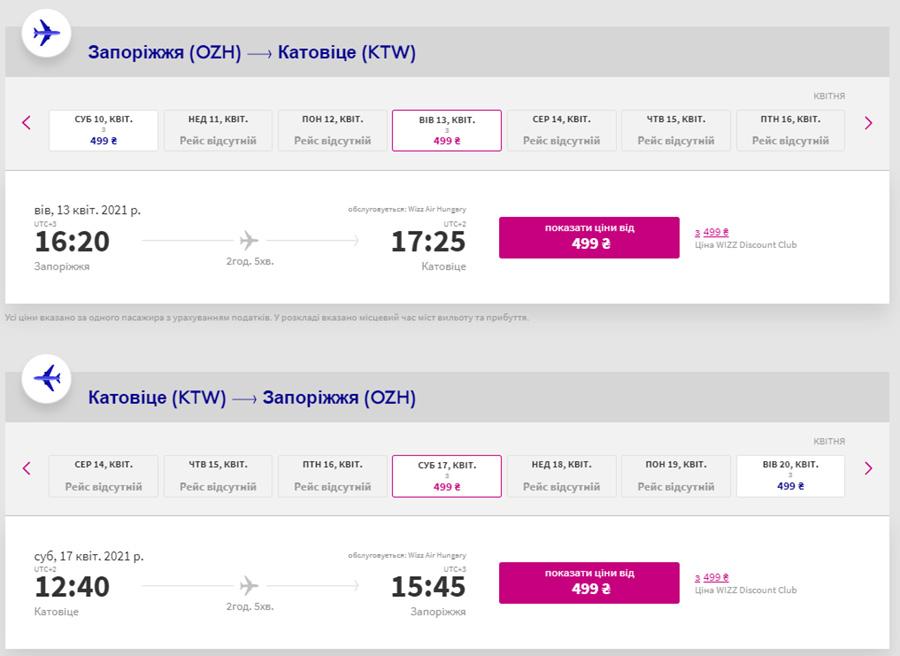 Авіаквитки Запоріжжя - Катовіце - Запоріжжя на сайті Wizz Air
