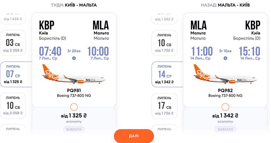 Приклад бронювання квитків Sky Up з Києва на Мальту