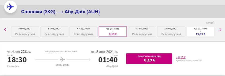Приклад бронювання квитків Салоніки - Абу-Дабі: