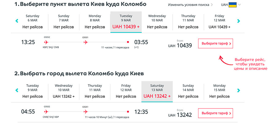 Приклад бронювання квитків з Києва на Шрі-Ланку