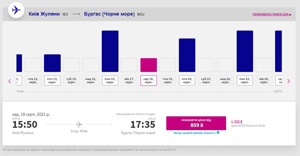 Авіаквитки Київ - Бургас на сайті Wizz Air