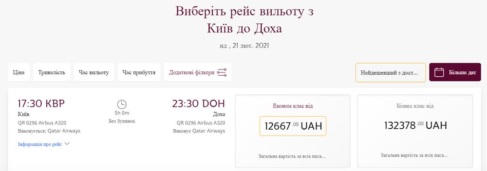 Авіаквитки Київ - Доха у неділю 21 лютого