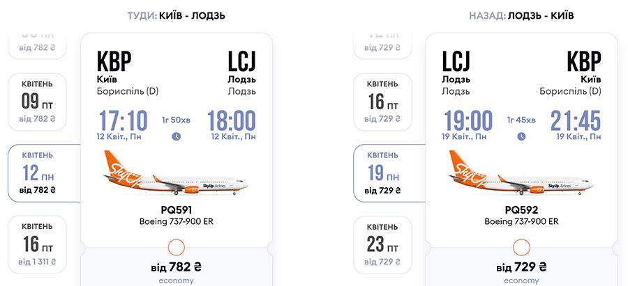 Приклад бронювання квитків з Києва в Лодзь