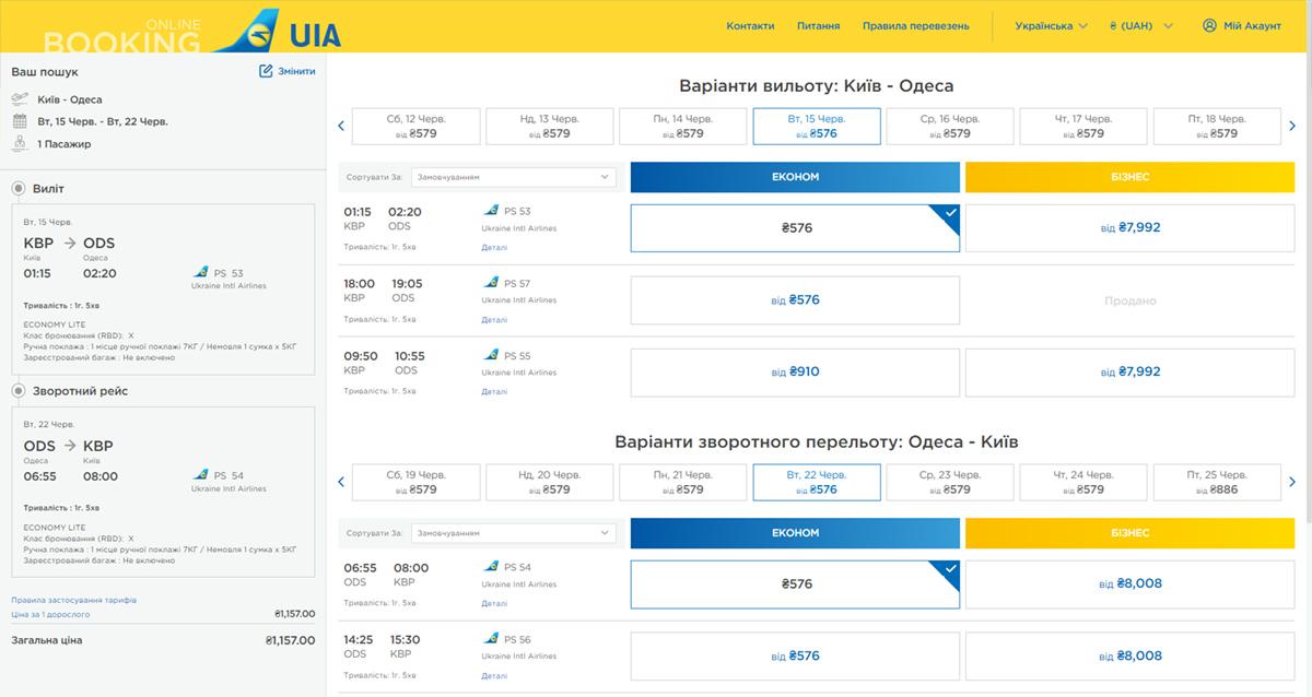 Приклад бронювання квитків Київ - Одеса - Київ на червень