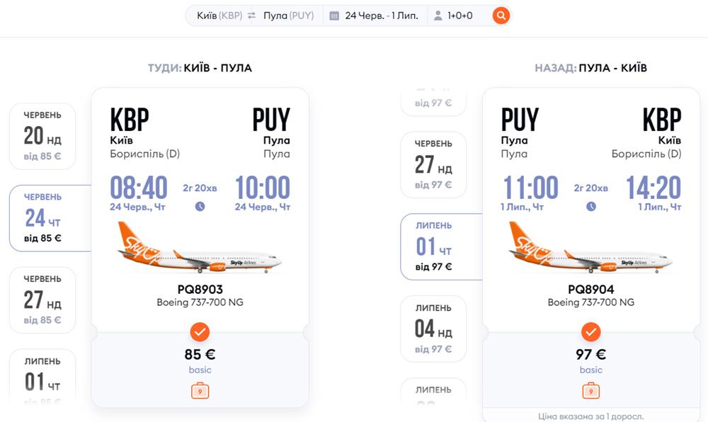 Приклад бронювання квитків Київ - Пула - Київ