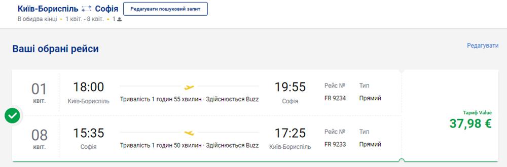 Приклад бронювання Київ - Софія - Київ на сайті Ryanair