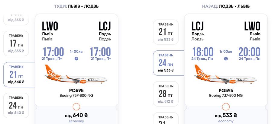 Приклад бронювання квитків зі Львова у Лодзь