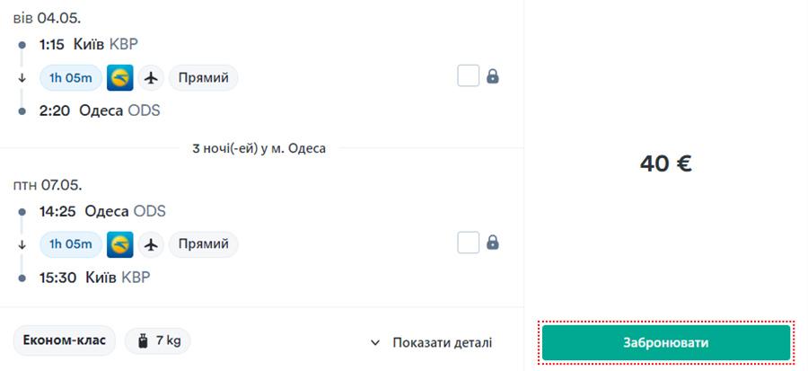 Авіаквитки МАУ з Києва в Одесу туди-назад на сайті Kiwi